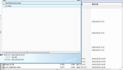WorldOptimizerのクラスファイルをjarへドラッグアンドドロップ